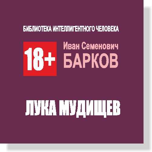 барков_1
