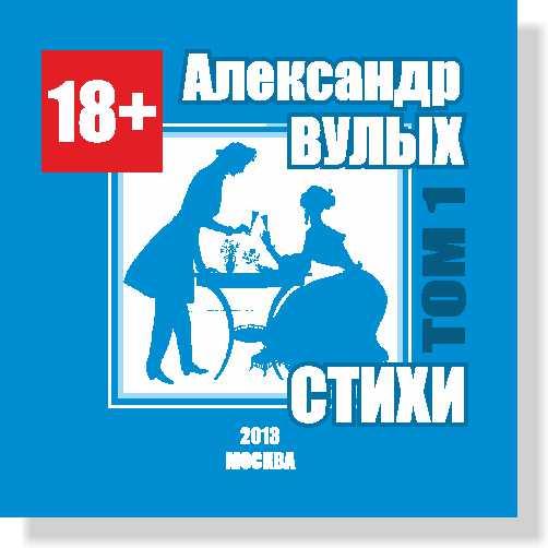 вулых_1