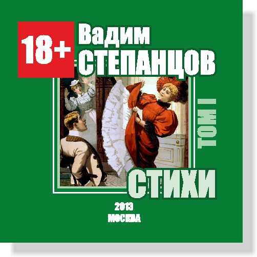 степанцов_1