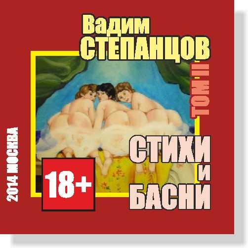 степанцов_2