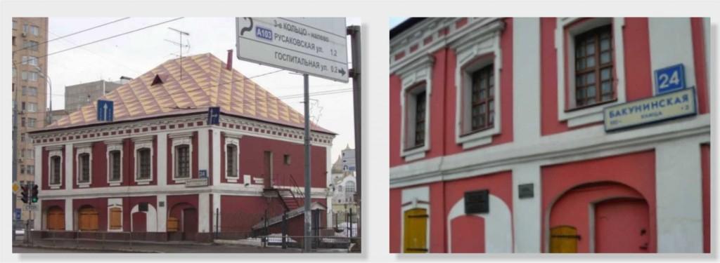 bakunibskaya