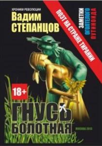 stepantsov_2