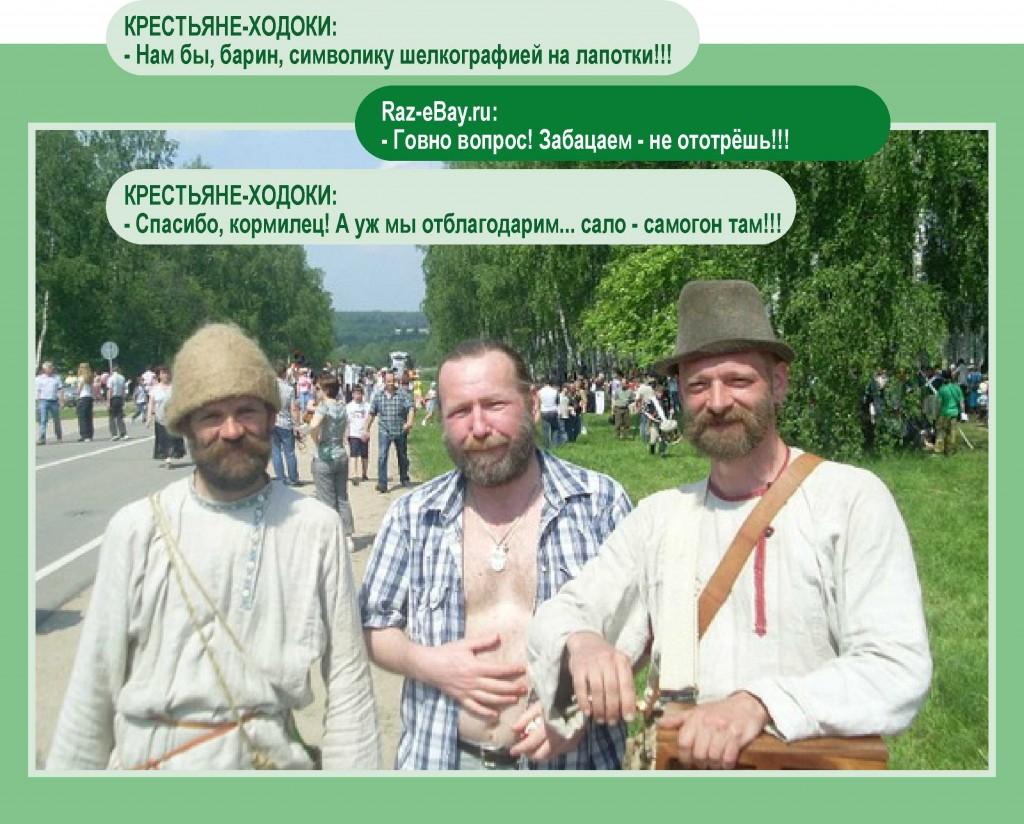 крестьяне_3