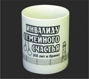 """""""ИНВАЛИДУ СЕМЕЙНОГО СЧАСТЬЯ (ХХ лет в браке)."""